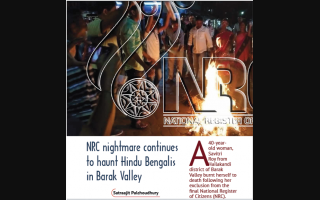 NRC nightmare continues to haunt Hindu Bengalis in Barak Valley